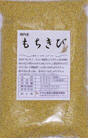 豆力 こだわりの国産もちきび 雑穀 500g