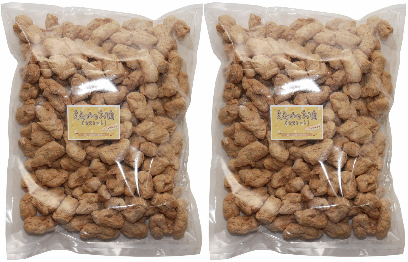 まめやのお肉(大豆ミート)ブロックタイプ 1kg   【国内加工品 ソイミート ベジミート 畑のお肉 業務用】