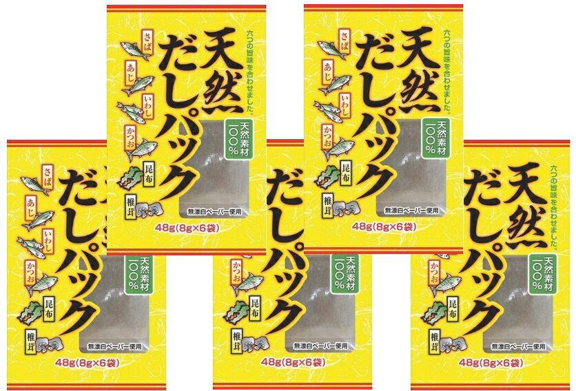 乾物屋の底力 無添加 天然だしぱっく(天然素材100%) 48g(8g×6袋)×5袋 【さば あじ いわし かつお 昆布 椎茸 鰹節のカネイ】
