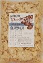 世界美食探究 カリフォルニア産 アーモンドスライス(生) 250g アーモンド 【無塩、無油】