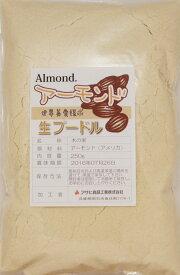 世界美食探究 カリフォルニア産 アーモンドプードル 250g アーモンド 【生 皮なし】【国内加工品】