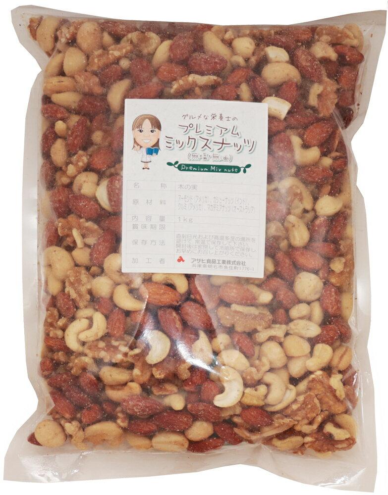 グルメな栄養士のプレミアム ミックスナッツ マカデミアナッツ 無塩・無油 1kg【アーモンド】【カシューナッツ】【マカダミア】【くるみ】 nuts