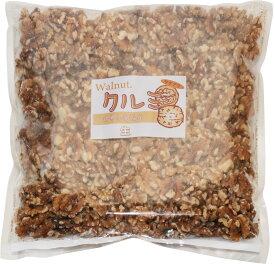 【訳あり】アメリカ産 クルミLHP(生) くるみ クルミ 1kg