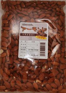 【訳あり】世界美食探究 アーモンド カリフォルニア産 (生) 1kg 【見切り お徳用】
