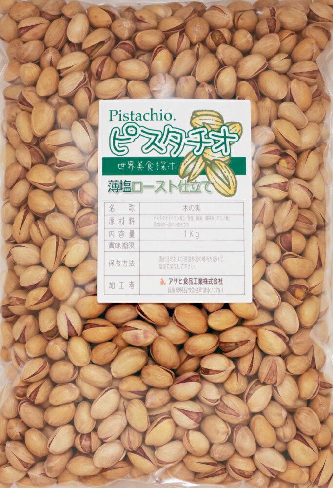 世界美食探究 イラン産 ピスタチオ 有塩ナッツ (薄塩ロースト仕上げ)  1kg pistachio
