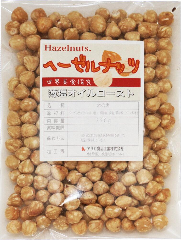 世界美食探究 ナッツ トルコ産 ヘーゼルナッツ 有塩ナッツ(薄塩オイルロースト仕上げ) 250g