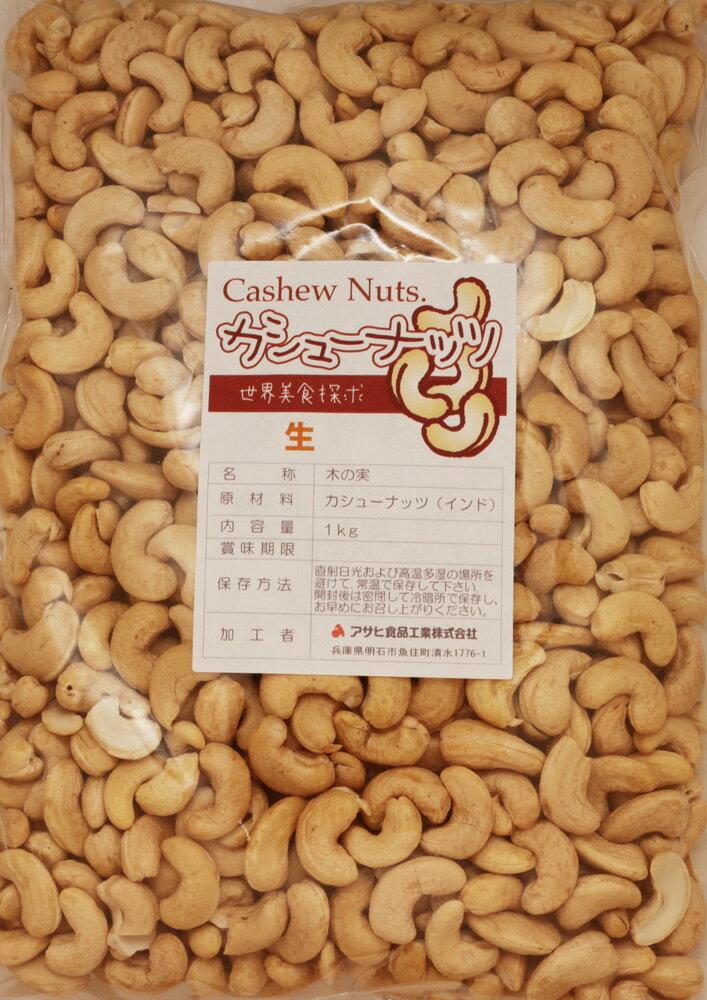 世界美食探究 インド産 ナッツ カシューナッツ (生)  1kg 無塩、無油 cashew nuts 無塩ナッツ