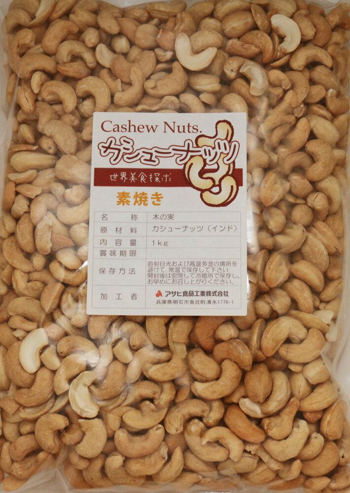 世界美食探究 インド産 カシューナッツ (素焼き)  1kg【無塩、無油】 無塩ナッツ cashew nuts