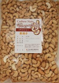 世界美食探究 インド産 ナッツ カシューナッツ (素焼き) 1kg【無塩、無油】 無塩ナッツ cashew nuts