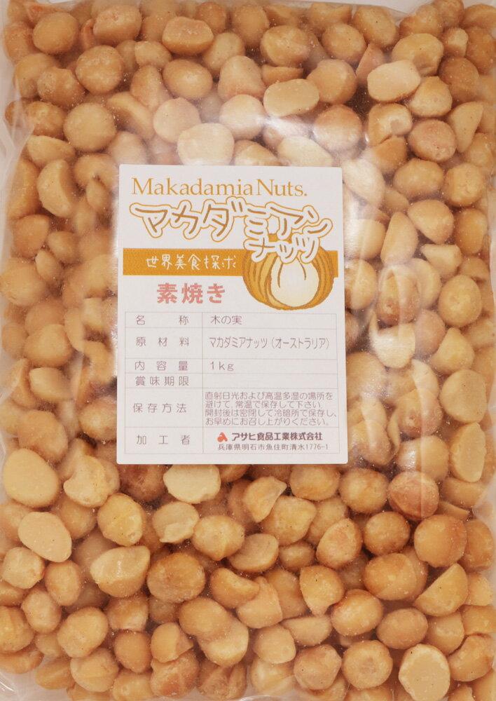 世界美食探究 オーストラリア産 マカダミアナッツ (素焼き)  1kg【無塩、無油】