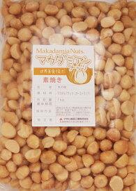 マカダミアナッツ 世界美食探究 ナッツ オーストラリア産 無塩ナッツ (素焼き) 1kg【無塩、無油】