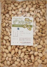 ピスタチオ 世界美食探究 アメリカ産 ナッツ (生) 1kg pistachio