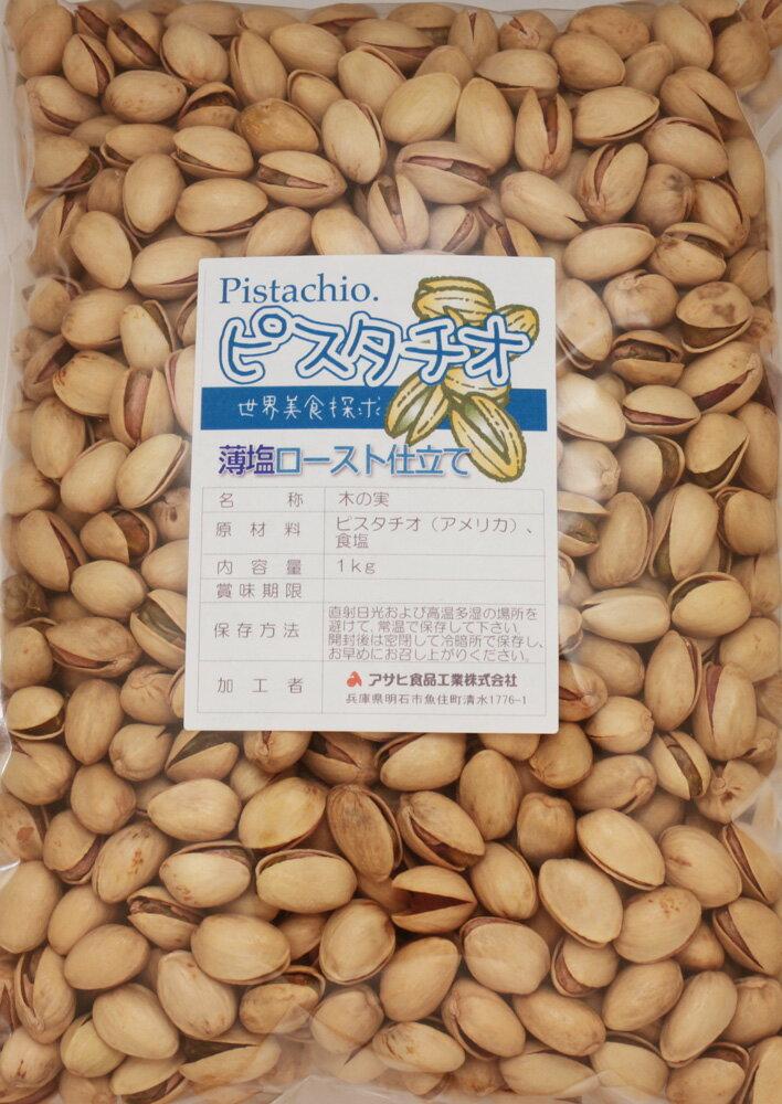 世界美食探究 アメリカ産 ピスタチオ (薄塩ロースト仕上げ)  1kg pistachio