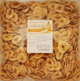 世界美食探究 フィリピン産 バナナチップ 1kg ドライフルーツ