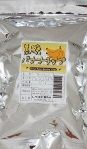 世界美食探究 黒糖バナナチップ ドライフルーツ 250g  【ブラウンシュガー フィリピン ココナッツオイル入り】