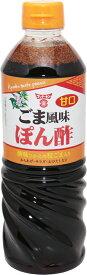 フンドーキン 甘口ごま風味 ぽん酢 720ml   【調味料 フンドーキン醤油 胡麻 国産 鍋物】