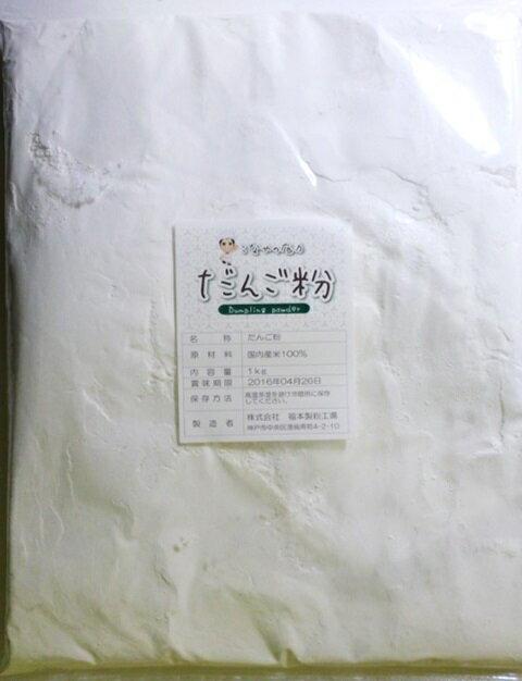 こなやの底力 旨いだんご粉(国内産) 1kg