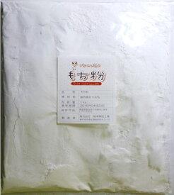 こなやの底力 旨いもち粉(国内産) 1kg