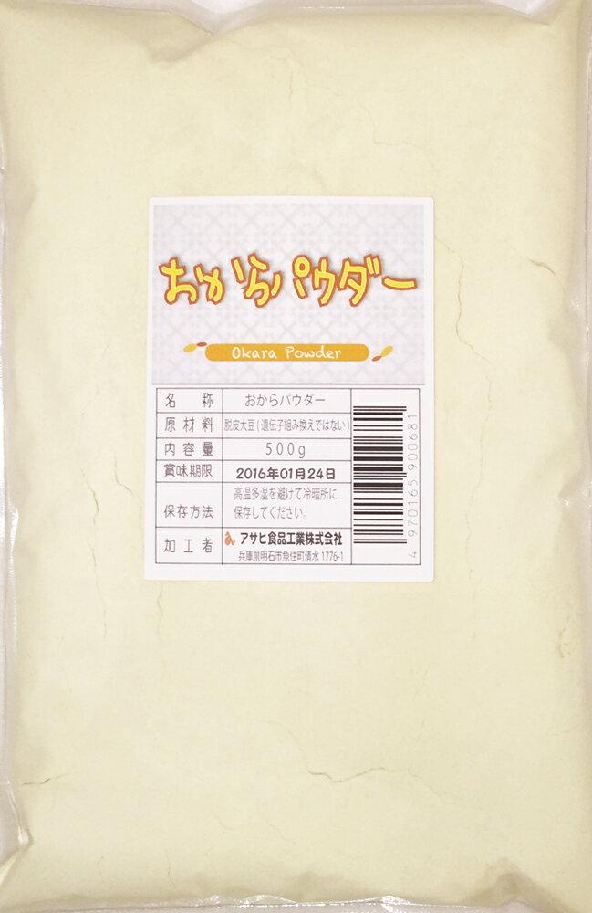こなやの底力 豆乳工場の おからパウダー 500g×18袋  【乾燥、オカラ粉、国内加工 業務用】
