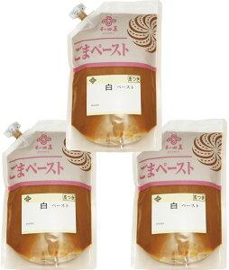胡麻屋の底力 香る白ごまペースト(皮つき) 1kg×3袋  【白練り胡麻 無糖 無添加 業務用 大容量 和田萬商店】