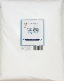こなやの底力 旨い米粉(国内産) 1kg 【rakuten_komeko2015】