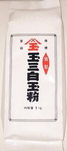 こなやの底力 旨い白玉粉(国内産) 1kg