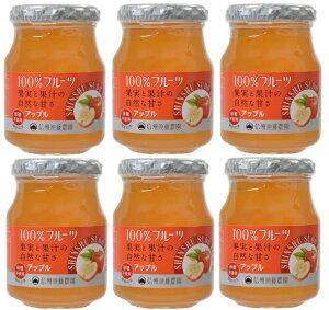 【宅配便送料無料】 信州須藤農園 砂糖不使用 100%フルーツ アップルジャム 190g×6個   【スドージャム 製菓材料 リンゴ】
