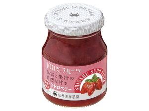 【見切り】信州須藤農園 砂糖不使用 100%フルーツ ストロベリージャム 190g   【スドージャム 製菓材料 いちごジャム 苺】
