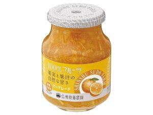 信州須藤農園 砂糖不使用 100%フルーツ マーマレード 190g   【スドージャム 製菓材料 オレンジジャム 柑橘 低糖度】