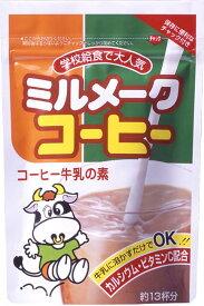 大島食品工業 ミルメーク(コーヒー) 104g×30袋 【粉末 顆粒 製菓材料 製パン材料 業務用 国産 国内産】