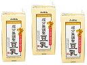 ふくれん 九州産ふくゆたか大豆使用 成分無調整豆乳 1000ml×3本     【JAふくれん 国産 国内産 製菓材料…