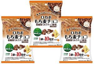 正栄 10パック ロカボ もち麦チョコ 100g(10gx10P) ×3袋  【正栄デリシィ 麦パフ チョコレート 10日分 糖質制限 低糖質ミルクチョコ使用】