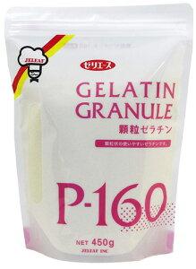 【宅配便送料無料】 ゼリエース 顆粒ゼラチン P-160  450g  【介護食 粉末ゼラチン 野洲化学工業】