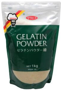 ゼリエース ゼラチンパウダー 緑  1kg  【粉末ゼラチン マルチタイプ 野洲化学工業】