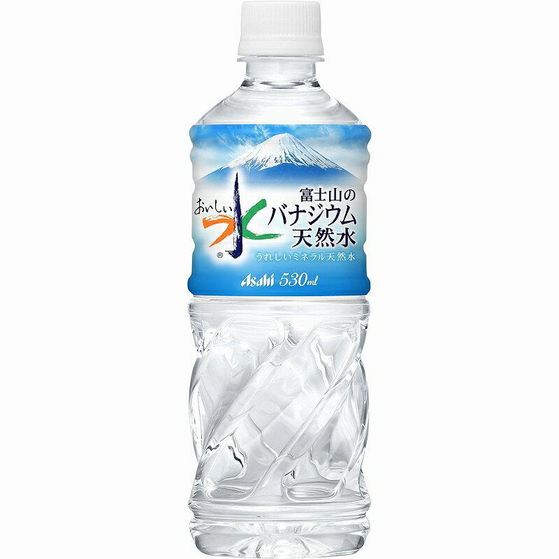 アサヒ飲料 おいしい水 富士山のバナジウム天然水 600ml×24本 【ミネラルウォーター】