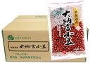 小豆 流通革命 神明産業 北海道産大納言小豆 250g×20袋×1ケース   【業務用販売 BTOB 小売用 アサヒ食品工業】