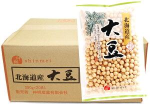 大豆 流通革命 神明産業 北海道産 250g×20袋×4ケース  【業務用販売 BTOB 小売用】