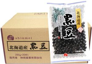 流通革命 神明産業 北海道産 黒豆 250g×20袋×10ケース  【業務用販売 BTOB 小売用 黒大豆】