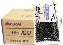 流通革命 北海道十勝産 黒豆 250g×20袋×1ケース  【北海道産 業務用販売 BTOB 小売用 アサヒ食品工業 黒大豆】