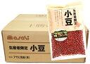 流通革命 生産者限定 小豆 250g×20袋×4ケース  【北海道産 十勝産 業務用販売 BTOB 小売用 アサヒ食品工…