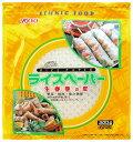 ユウキ食品 ライスペーパー(生春巻きの皮)  200g   【YOUKI 国内産 エスニック食材 ベトナム料理】