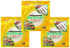 ユウキ食品 ライスペーパー(生春巻きの皮)  200g×3袋   【YOUKI 国内産 エスニック食材 ベトナム料理】