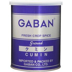 【宅配便送料無料】 GABAN クミンパウダー(缶) 200g   【スパイス ハウス食品 香辛料 粉 業務用 Cumin 馬芹】