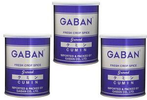 GABAN クミンパウダー(缶) 200g×3個   【スパイス ハウス食品 香辛料 粉 業務用 Cumin 馬芹】