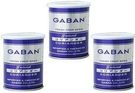 GABAN コリアンダーパウダー(缶) 220g×3個   【スパイス ハウス食品 香辛料 粉 業務用 Coriandre こえんどろ】