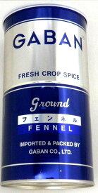 GABAN フェンネル パウダー (缶) 300g   【スパイス ハウス食品 香辛料 粉 業務用 Fennel ういきょう】