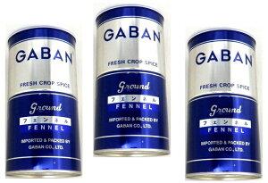 GABAN フェンネル パウダー (缶) 300g×3個   【スパイス ハウス食品 香辛料 粉 業務用 Fennel ういきょう】