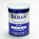 【宅配便送料無料】 GABAN シナモンパウダー(缶)180g 【スパイス ハウス食品 香辛料 粉 業務用 肉桂 Cinnamon Cass…