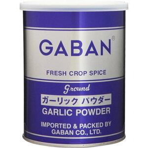 【宅配便送料無料】 GABAN ガーリックパウダー(缶) 225g   【スパイス ハウス食品 香辛料 パウダー 業務用 にんにく】