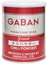 【宅配便送料無料】 GABAN チリパウダー(缶) 225g   【ミックススパイス ハウス食品 香辛料 パウダー 業務…